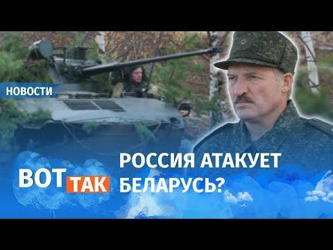 Россия перебрасывает войска на границу с Беларусью