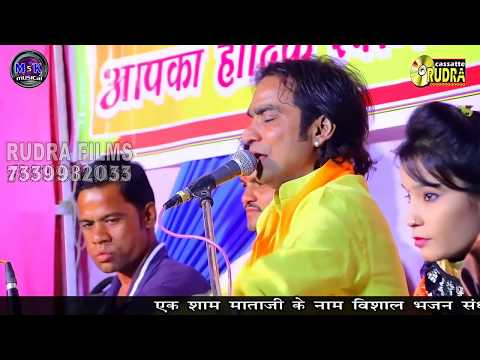 Mahendra singh rathore | New Rajasthani Bhajan 2017 || कोयला लाइव || RUDRA(रूद्र)Films