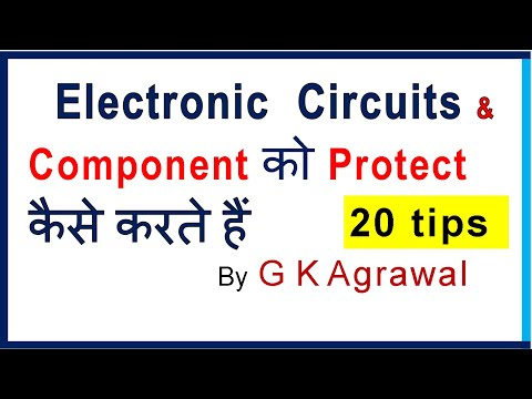 Electronic circuit design components protection in Hindi