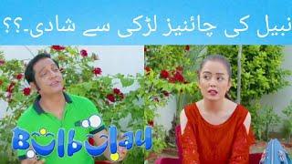 Nabeel ke chines girl se shadi   Bulbulay Season 2
