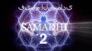 Samadhi Part 2- Arabic Narration   فيلم السمادي ، 2018 - الجزء 2 (إنها ليست كما تظن)