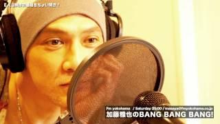 Fm yokohama 84.7 毎週土曜深夜25時から放送中の加藤雅也のBANG BANG BA...