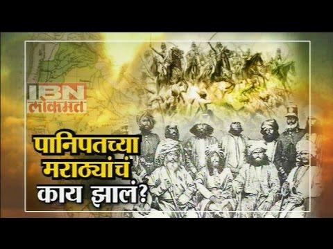Battle of Panipat and Marathas !