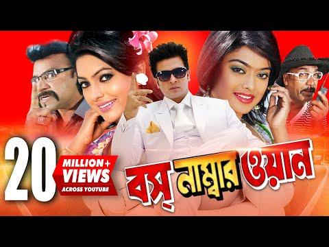 Boss Number One | Bangla Movie | Shakib Khan | Sahara | Nipun