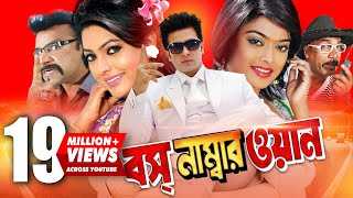 Boss Number One | Bangla Full Movie | Shakib Khan | Shahara | Nipun | Misha Sawdagor | Kazi Hayat