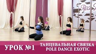 Уроки Pole Dance Exotic для начинающих |  Урок №1 Танцевальная связка