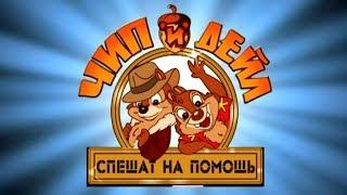 Чип и Дейл спешат на помощь - Серия 1, Кошки не в счёт | Мультфильмы Disney
