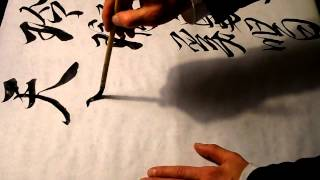 Chinese calligraphy exercice