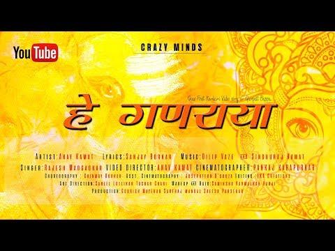 Hey Ganaraya Official Video 2018 | Latest Video Song | Ganapati Bappa