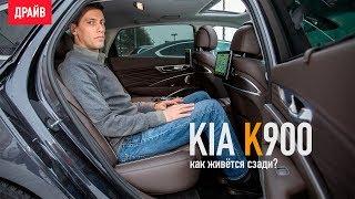 Kia K900 не обзор, а комментарий к тесту на Драйве
