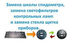 Замена шкалы спидометра,замена светофильтров контрольных ламп и замена стекла щитка приборов  Выпуск