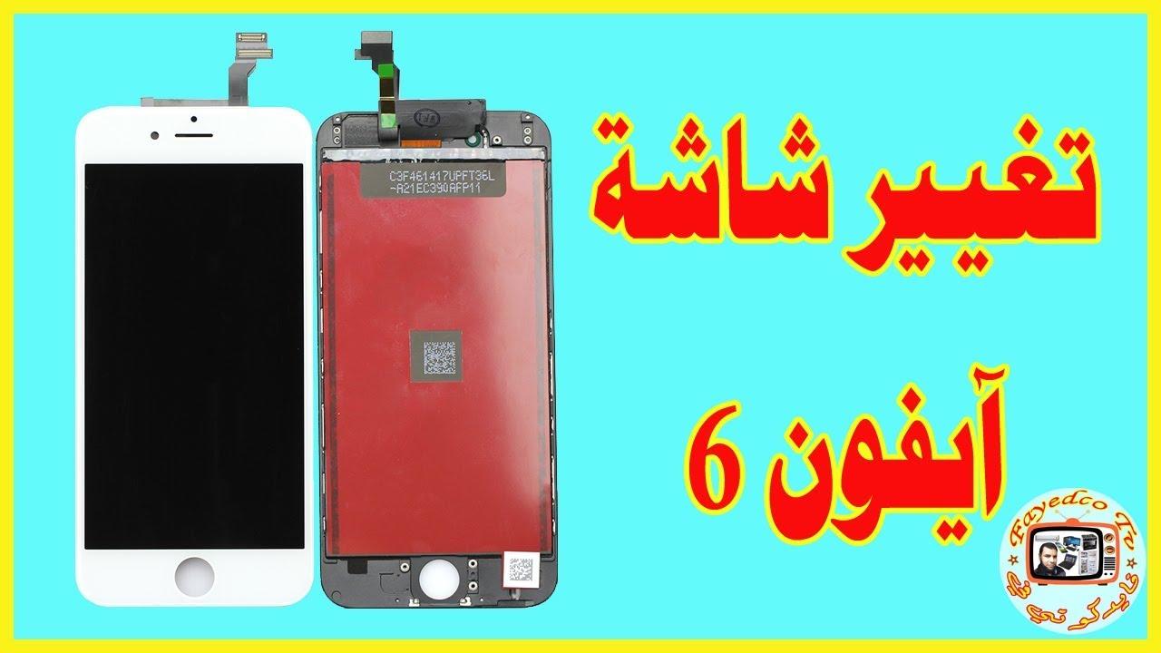 تغيير شاشة ايفون 6 Replace Display Iphone 6 Youtube