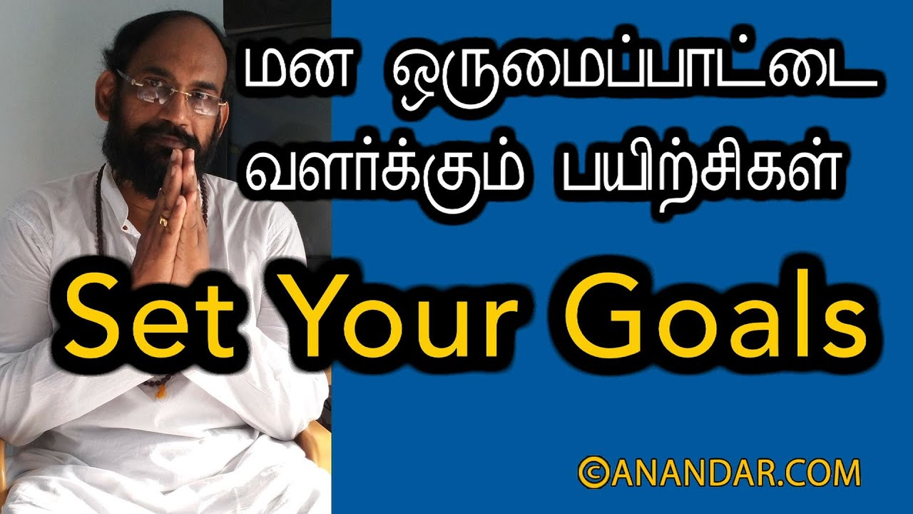 INCREASE YOUR CONCENTRATION POWER (Tips No.2)-In Tamil ...