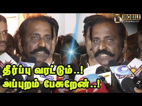 இளையராஜா பற்றி வைரமுத்து பேச்சு..! Vairamuthu Latest Speech | Press Meet