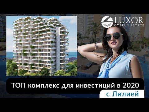 Недвижимость Северного Кипра для инвестиций в 2020 году!