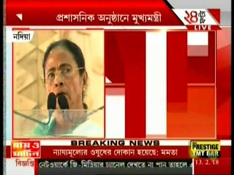 CM Mamata Banerjee addresses a public meeting in Nadia