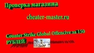 Проверка магазина cheater-master.ru (CS:GO за 150 РУБЛЕЙ)