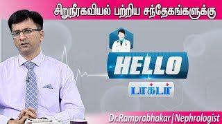 Hello Doctor 28-11-2019 Vendhar TV Show | Dr. Ram prabhagaran Nephrologist