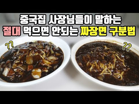 중국집 사장님들은 절대 먹지않는 짜장면 구�