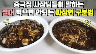 중국집 사장님들은 절대 먹지않는 짜장면 구분법! : 비썹Bssup