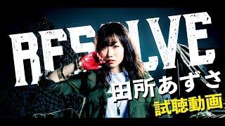 田所あずさ / RESOLVE  - TVアニメ「バキ」EDテーマ 試聴動画