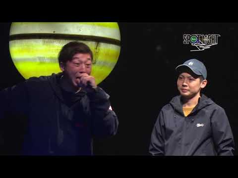 ミステリオ vs 裂固 / SPOTLIGHT 2018 MC BATTLE (2018年11月25日)