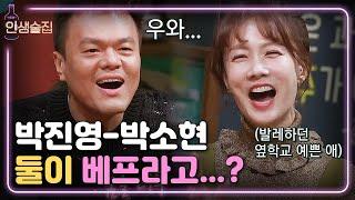 lifebar 박진영, 데뷔 하고 처음 사귄 친구가 박소현?! (이런 얘기 해도돼?) 171201