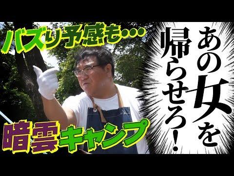 【28暗雲】テント設営でピリピリする竹山  〜カンニング竹山に番組を!PART28