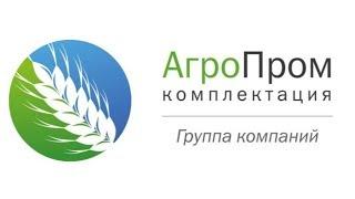 АгроПромкомплектация | Пищевая продукция, Сельхозпредприятие, Мясоперерабатывающий завод