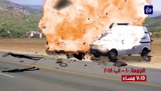 فيديو توضيحي للأحداث الأمنية في الفحيص والسلط