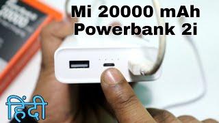 Mi 20000 mAh Powerbank Price | Mi Powerbank 2i Review in Hindi