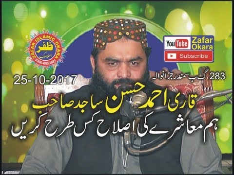 Qari Aehmad Hasan Sajid Topic Islah e Moashra 25.10.2017 Zafar Okara