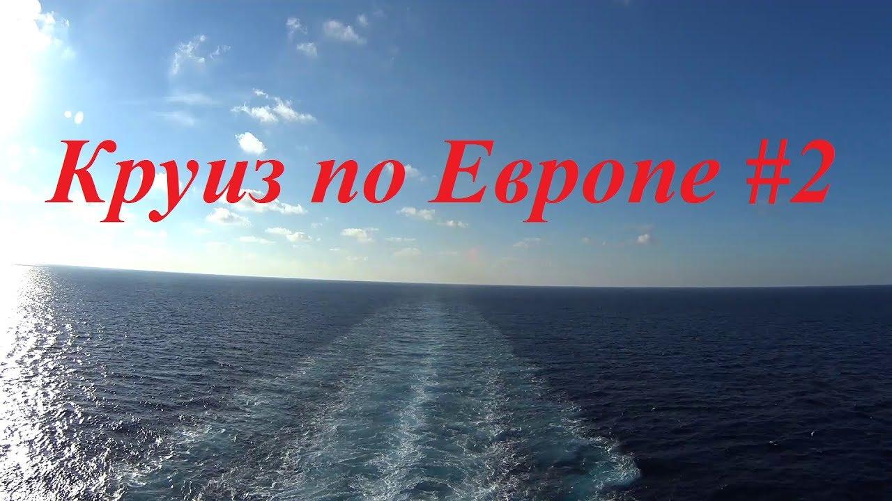 Европейская Круизная Компания h   путешествие круиз по европе