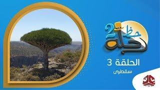 رحلة حظ 2 | الحلقة 3 -  سقطرى | مع خالد الجبري ونخبة من نجوم اليمن | يمن شباب