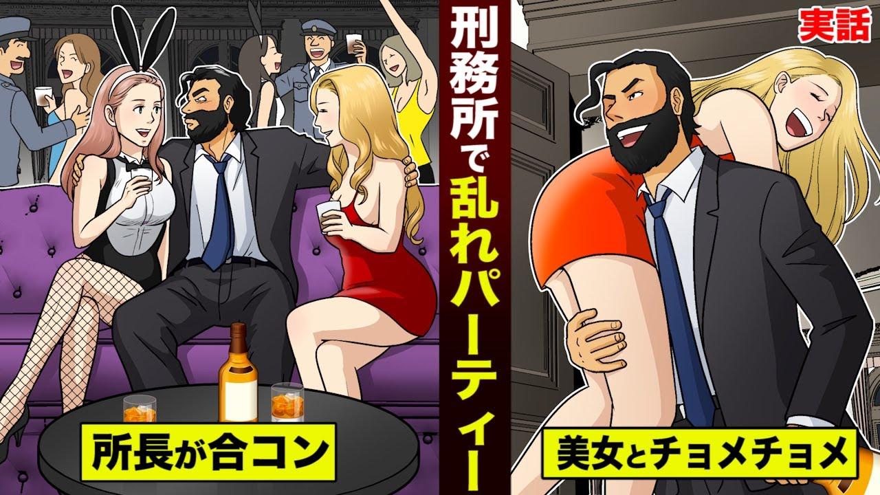 【実話】「乱れたパーティ」ができる刑務所。牢屋に美女を呼んで...XXX。