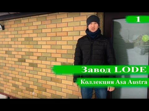 Кирпич лицевой керамический завода LODE, коллекция Asa Austra от шоу-рума кирпича и блока GreenHoff