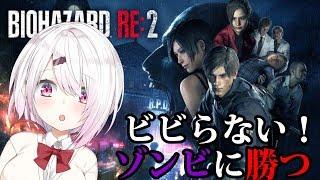 【BIOHAZARD RE:2】怖くない(`・ω・´)バイオハザード:RE2やる!【椎名唯華/にじさんじプロジェクト】