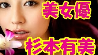Repeat youtube video 【女優魂】杉本有美の美女優ぶりが熱っつ~い!