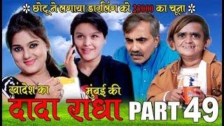 """Khandesh ka DADA part 49 """"छोटू ने लगाया डार्लिंग को चूना"""""""