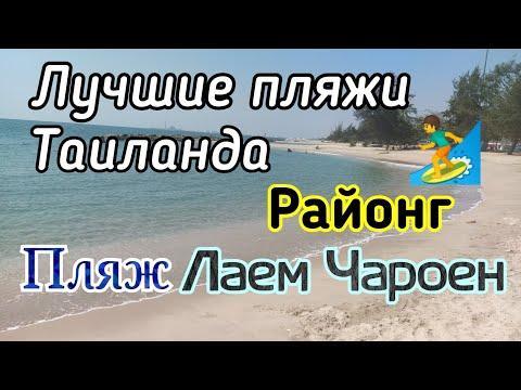 Лучшие пляжи Таиланда Районг Пляж Лаем Чароен Таиланд 2020