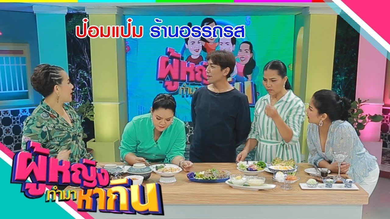 ผู้หญิงทำมาหากิน : อาหารไทยใครว่า out