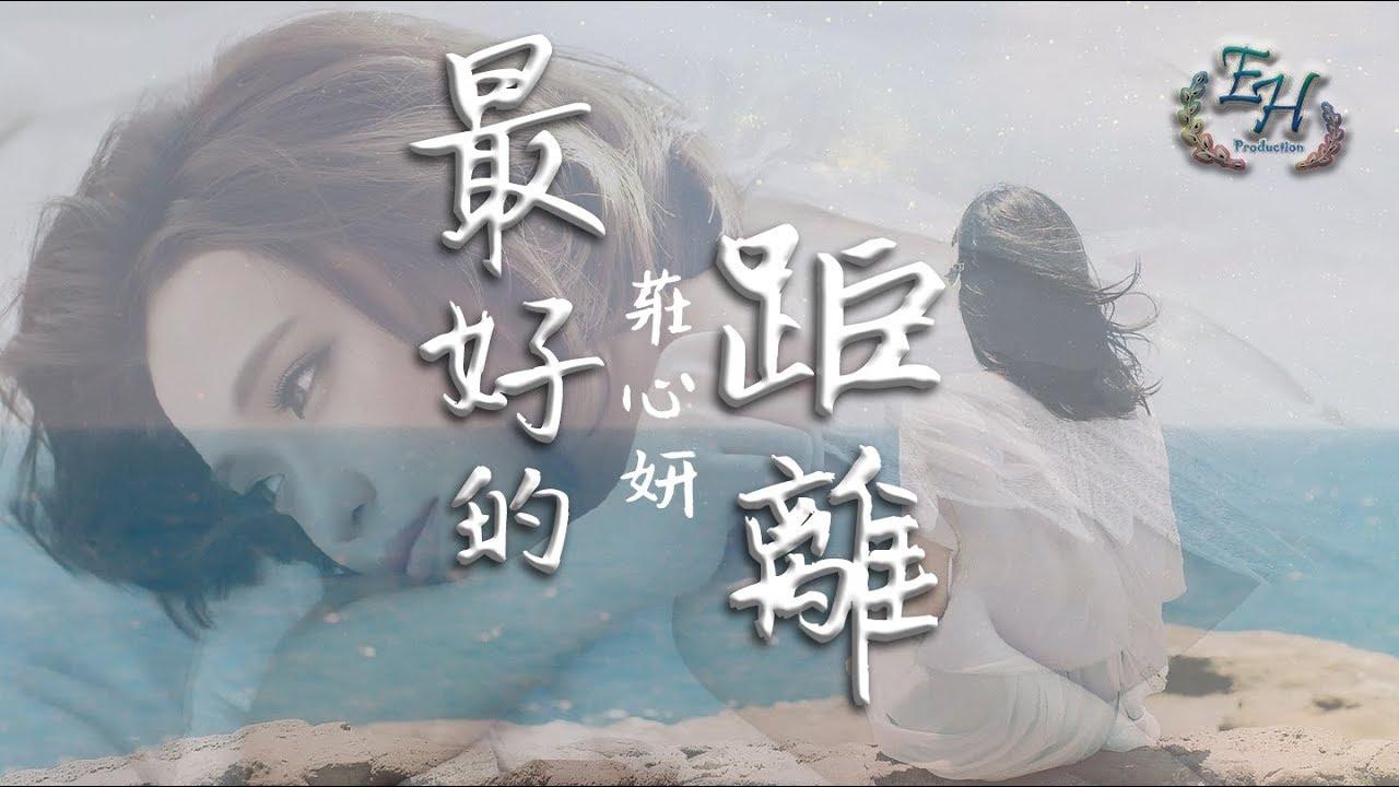 莊心妍 - 最好的距離『離開了我是否好一點?』【動態歌詞Lyrics】