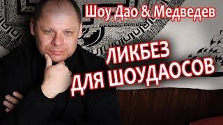 Шоу дао & Медведев. Ликбез для шоудаосов