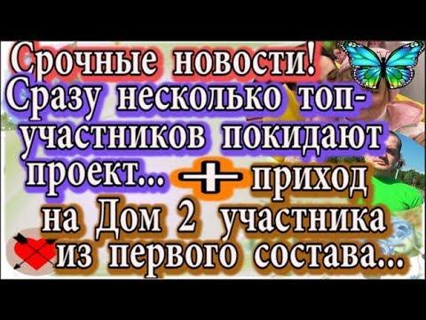 Дом 2 новости 31 января (эфир 6.02.20) Сразу несколько топовых участников покидают проект Дом 2