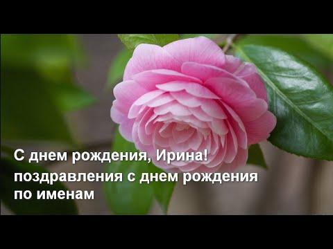 С днём рождения, Ирина! Поздравления с днём рождения по именам
