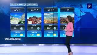 النشرة الجوية الأردنية من رؤيا 25-12-2018