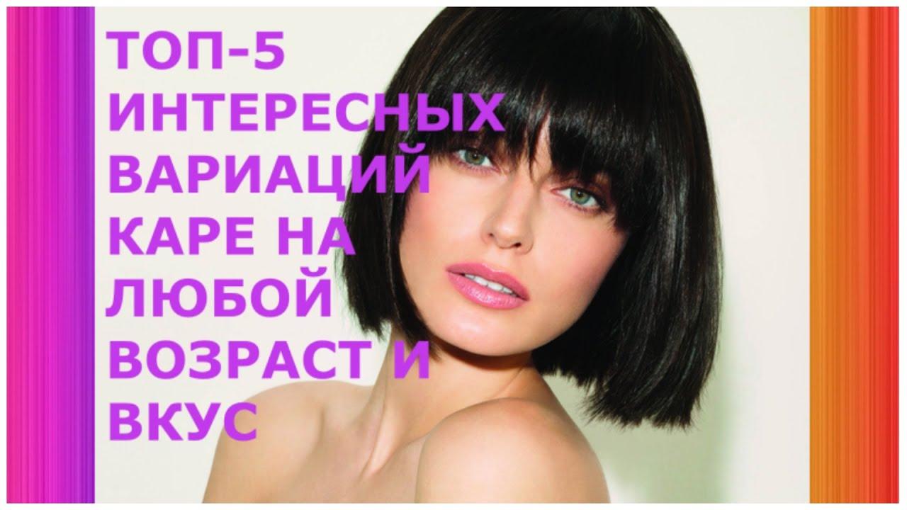 ТОП - 5 ИНТЕРЕСНЫХ ВАРИАЦИЙ КАРЕ НА ЛЮБОЙ ВОЗРАСТ И ВКУС /TOP 5 INTERESTING VARIATIONS OF THE SQUARE