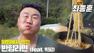 입맛TV(my taste tv) 야외에서 먹는 라면 (…