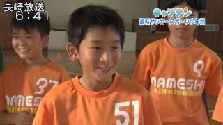 滑石サッカースポーツ少年団