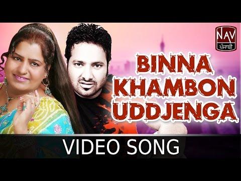 Binna Khambon Uddjenga   Veer Davinder & Sudesh Kumari   Message   Punjabi Sad Song    Nav Punjabi